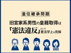 旧宮家系男性の皇籍取得は「憲法違反」という憲法学上の見解