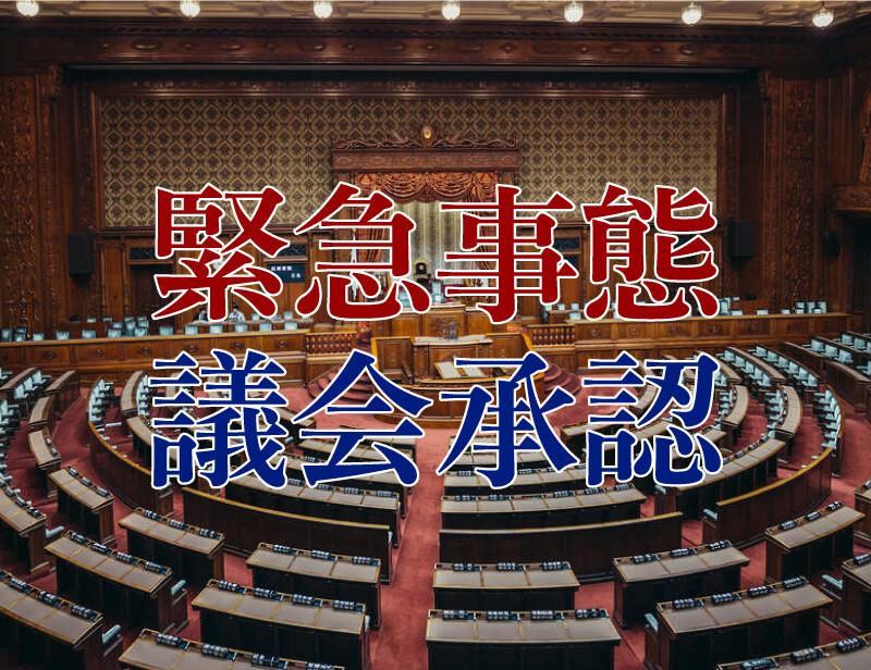 緊急事態と議会承認