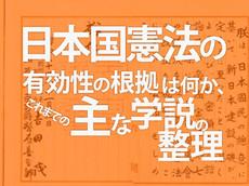 日本国憲法の有効性の根拠は何か、これまでの主な学説の整理