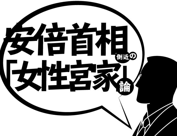 安倍首相側近の「女性宮家」論