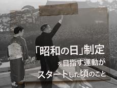 「昭和の日」制定を目指す運動がスタートした頃のこと