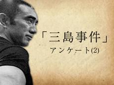「三島事件」アンケート(2)