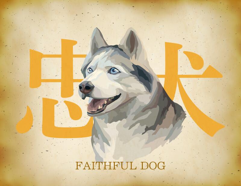 日本書紀に特筆された「忠犬」
