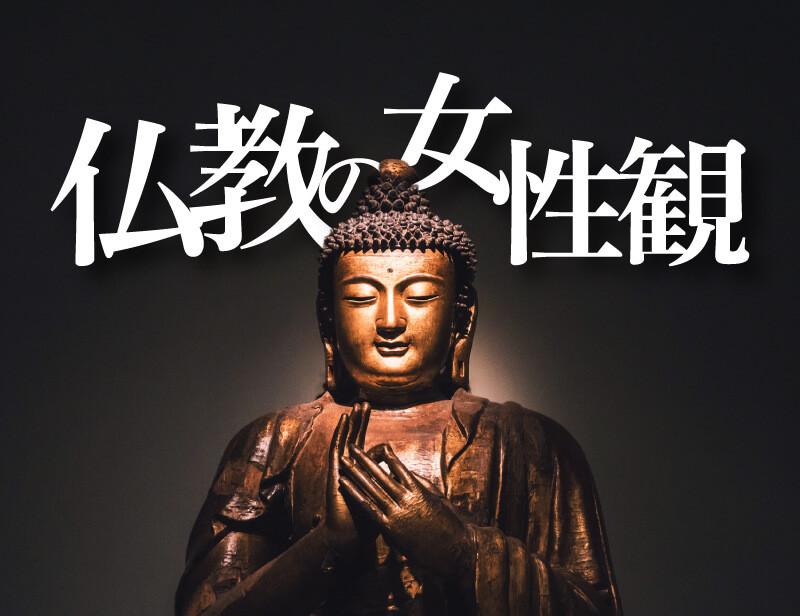 仏教の女性観