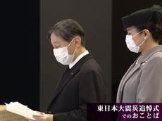 東日本大震災追悼式でのおことば