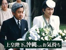 上皇陛下の沖縄へのお気持ち