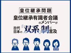 皇位継承有識者会議のメンバーが古代日本の「双系」制に言及