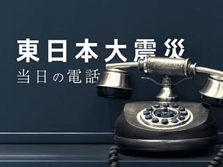 東日本大震災、当日の電話