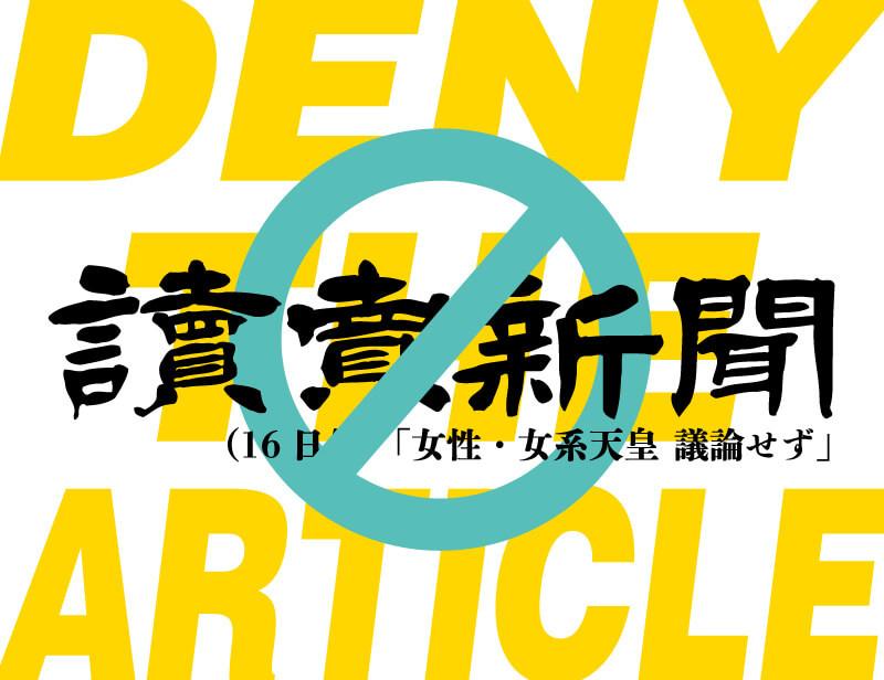 否定された読売記事