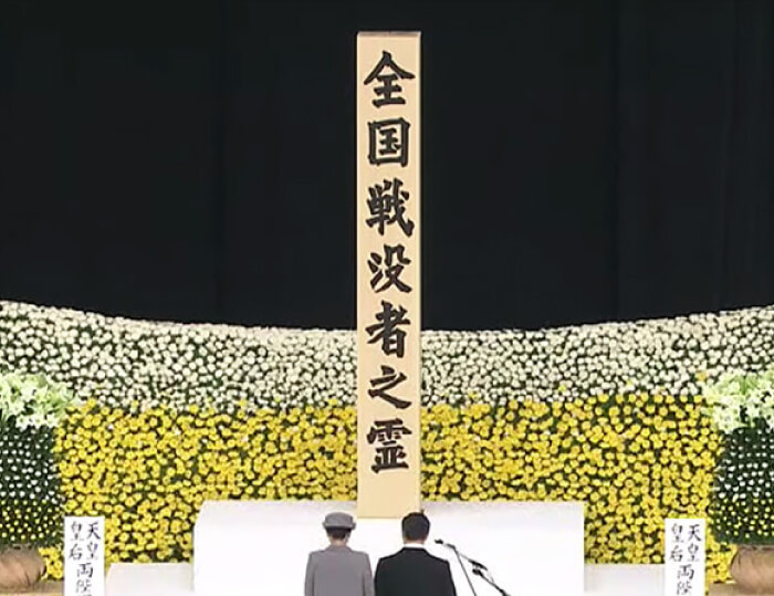全国戦没者追悼式