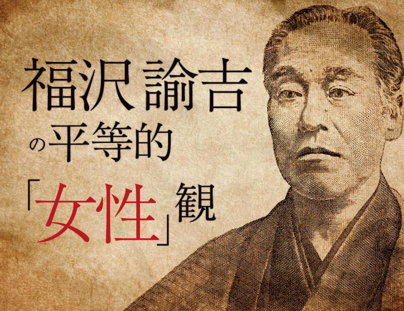福沢諭吉の平等的「女性」観