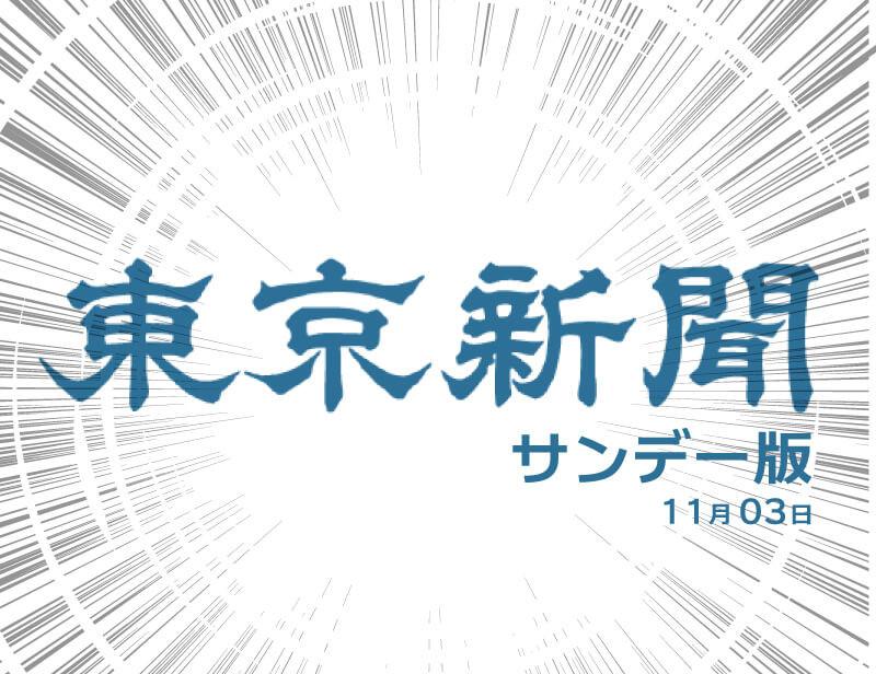 東京新聞「サンデー版」に注目!