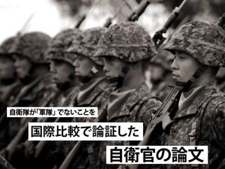 自衛隊が「軍隊」でないことを国際比較で論証した自衛官の論文