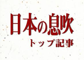 「日本の息吹」トップ記事