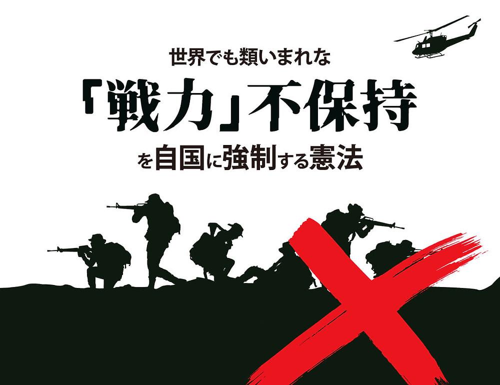 世界でも類いまれな「戦力」不保持を自国に強制する憲法