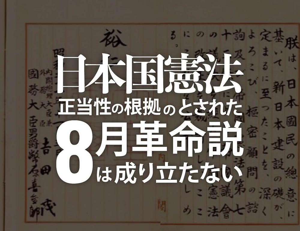 日本国憲法の正当性の根拠とされた「8月革命説」は成り立たない