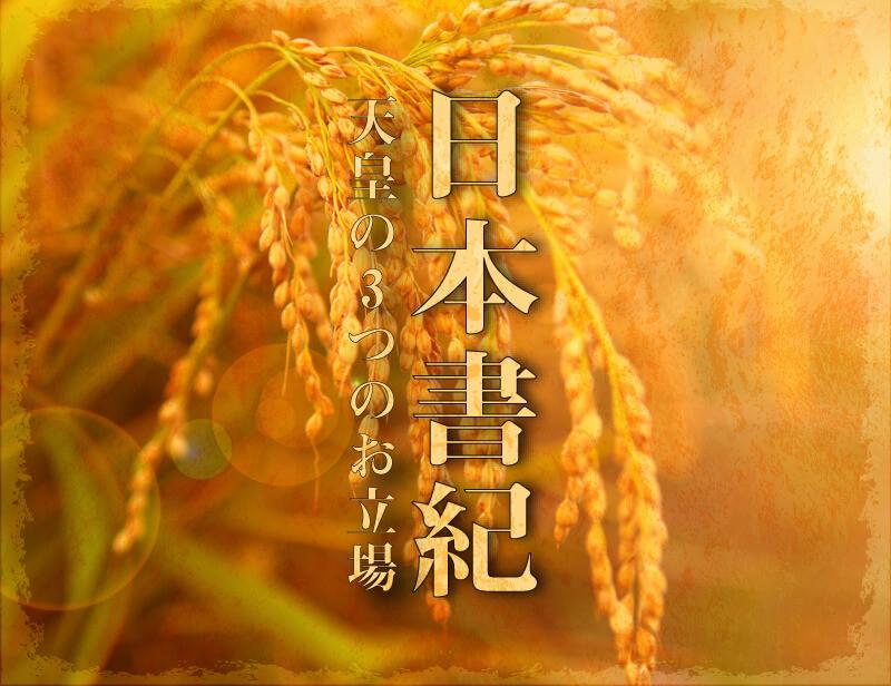 日本書紀と天皇の「3つのお立場」