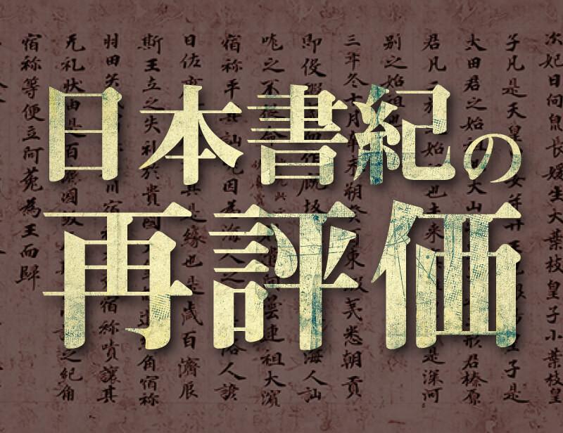 日本書紀の再評価