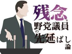 残念な野党議員の「先延ばし」論