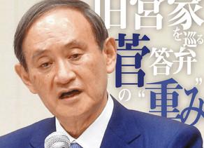 """「旧宮家」を巡る菅答弁の""""重み"""""""