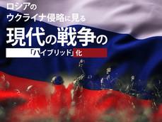 ロシアのウクライナ侵略に見る現代の戦争の「ハイブリッド」化
