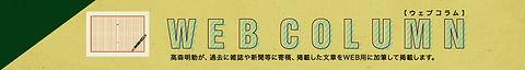 column-link-banner.jpg