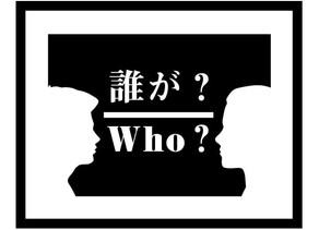 誰が女性天皇の配偶者を「非難」するのか?