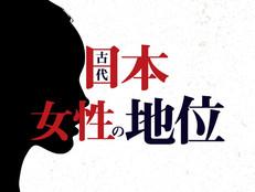 古代日本の「女性の地位」