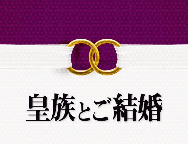 皇族とご結婚
