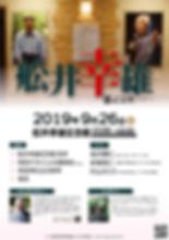 舩井幸雄記念館ツアー