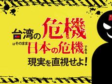 台湾の危機はそのまま日本の危機である現実を直視せよ!