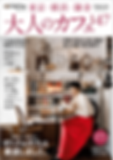 東京・横浜・鎌倉 大人のカフェ147