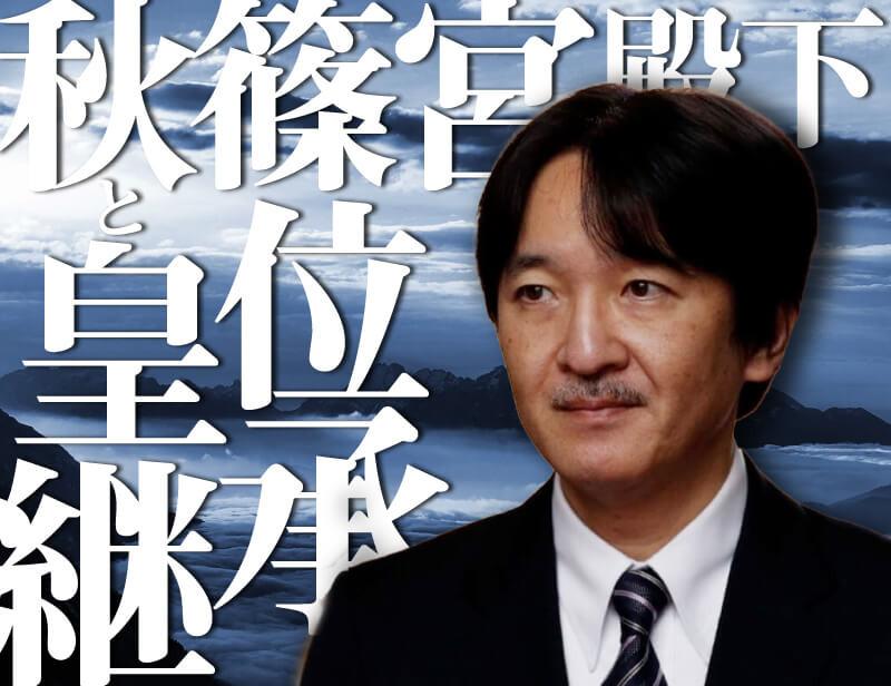 秋篠宮殿下と皇位継承