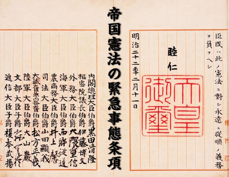 帝国憲法の緊急事態条項