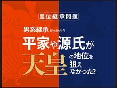 男系継承だったから平家や源氏が天皇の地位を狙えなかった?