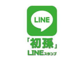 「初孫」LINEスタンプ