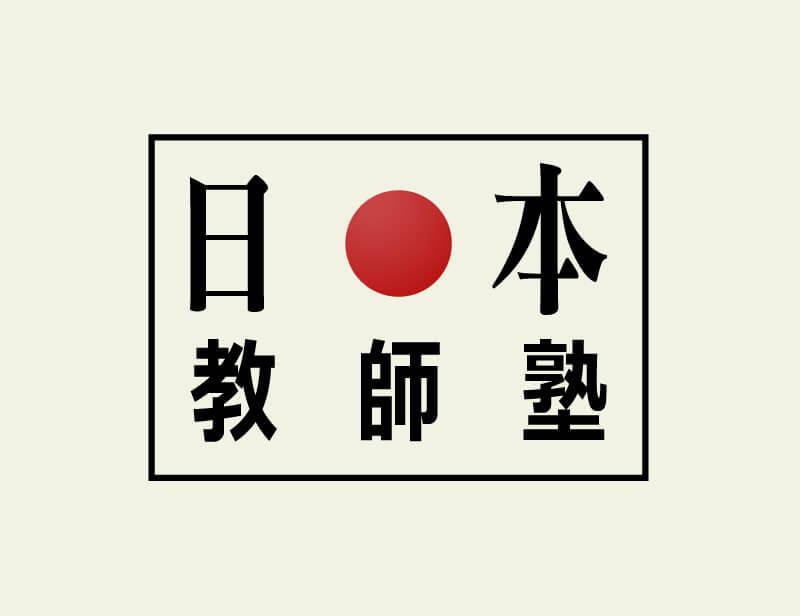 日本教師塾