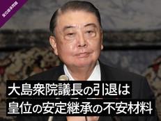 大島衆院議長が引退されることは皇位の安定継承への不安材料