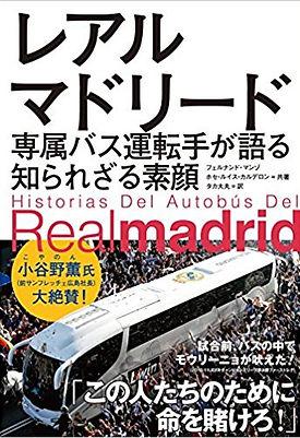 レアル・マドリード専属バス運転手が語る知られざる素顔