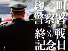 麹町警察署の「終戦記念日」