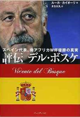 評伝 デル・ボスケ スペイン代表、南アフリカW杯優勝の真実