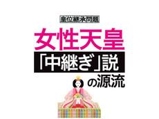 女性天皇「中継ぎ」説の源流