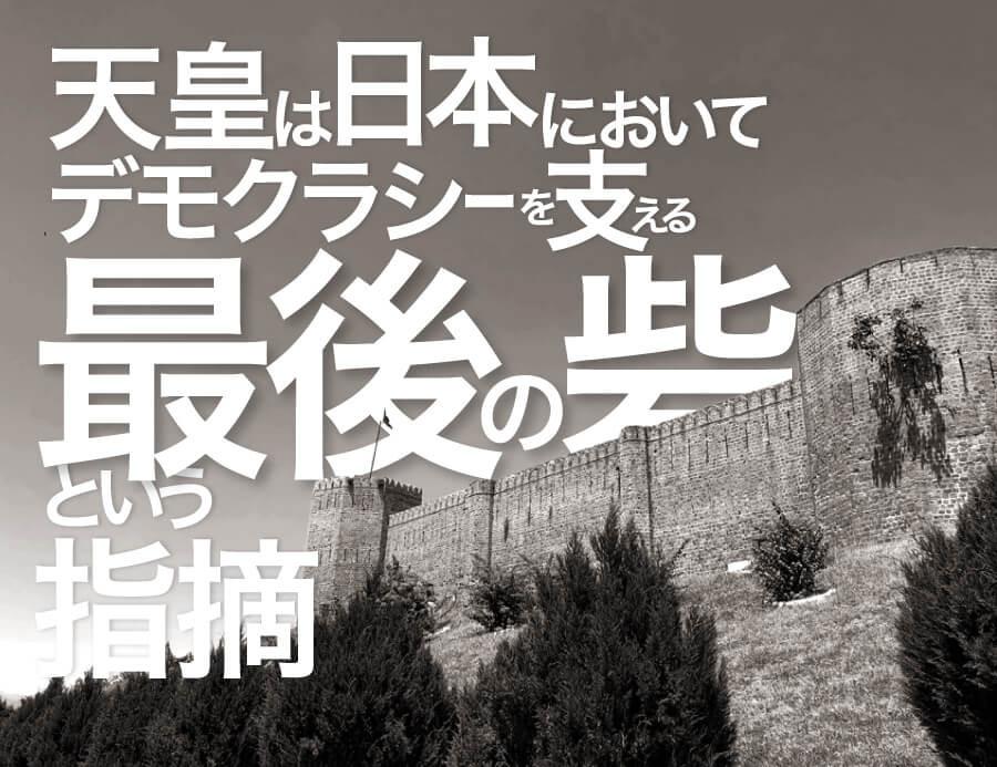 天皇は日本においてデモクラシーを支える最後の砦という指摘