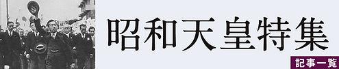神道学者、皇室、天皇研究者高森明勅のブログ、特集記事の昭和天皇へのブログ一覧へのリンク