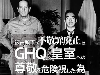 被占領下の不敬罪廃止はGHQが皇室への尊敬を危険視した為