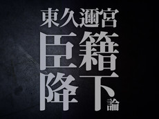 東久邇宮の「臣籍降下」論