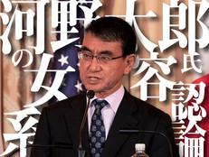 河野太郎氏の「女系」容認論