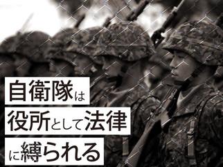 憲法に軍隊の規定が無いので自衛隊は役所として法律に縛られる