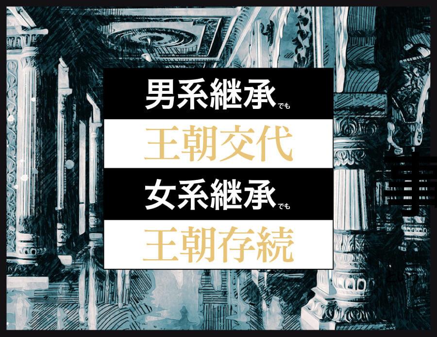 男系継承でも王朝交替、女系継承でも王朝存続という事実