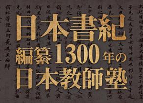 日本書紀編纂1300年の日本教師塾